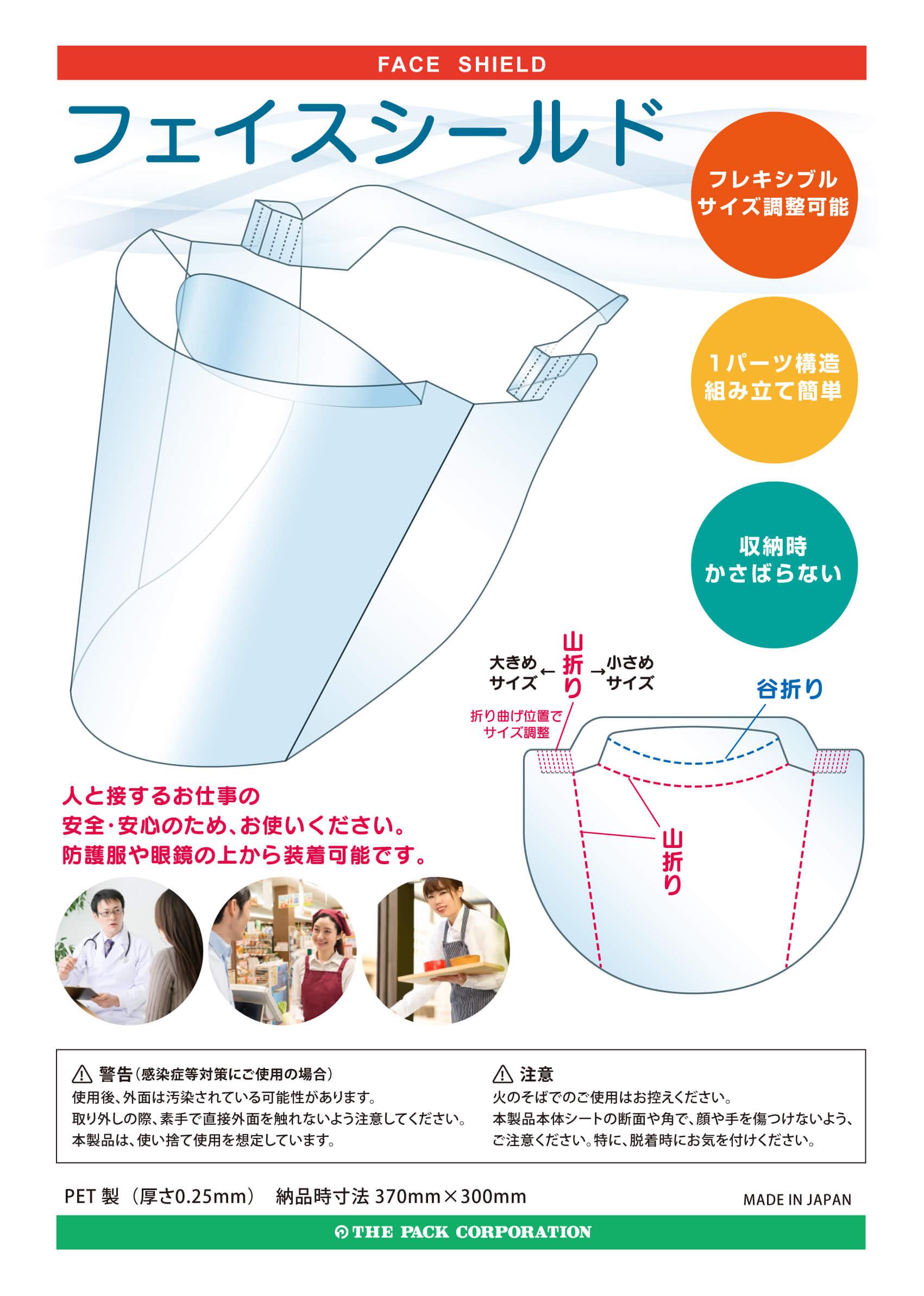 フェイスシールド_ザ・パックオリジナル0512.jpg